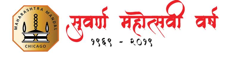 Executive Committee – Maharashtra Mandal Chicago